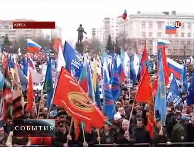 Акция в Курске поддержку народа Украины