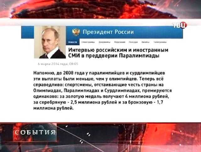 Цитата из интервью Владимира Путина