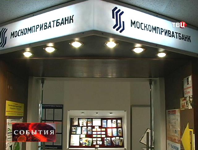 Отделение Москомприватбанка