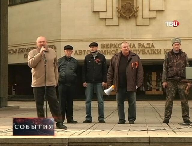 Собрание у Верховной рады АР Крым