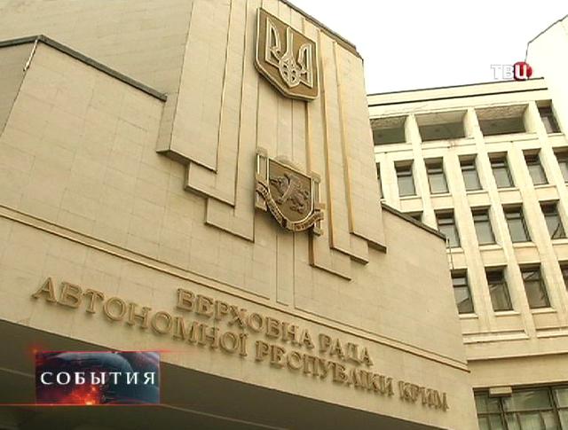Здание Верховной Рады АР Крым