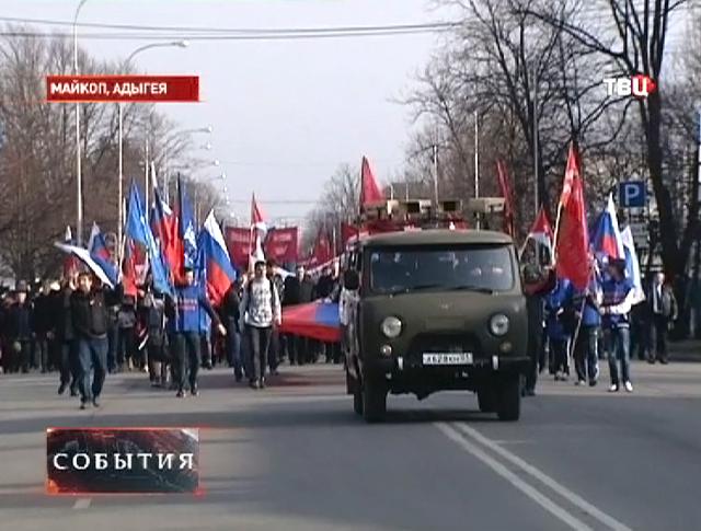 Акция в Майкопе в поддержку Крыма