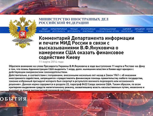 Комментарий Департамента информации и печати МИД России в связи с высказыванием В.Ф. Януковича о намерении США оказать финансовое содействие Киеву