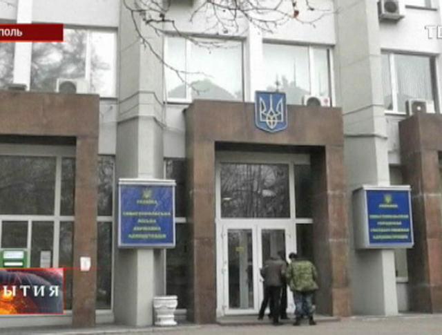 Административное здание города Севастополь