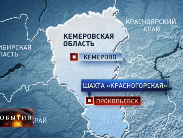 Карта Кемеровской области