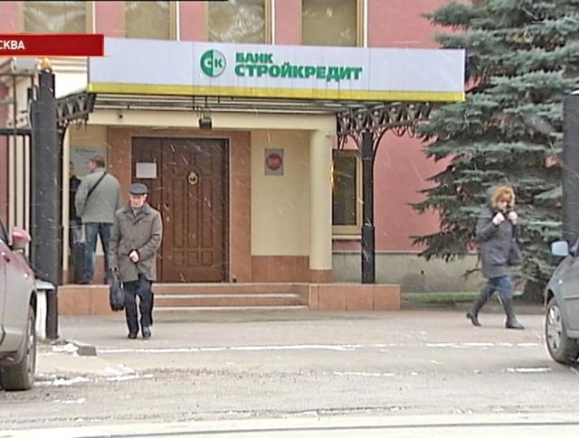 "Офис банка ""Стройкредит"""
