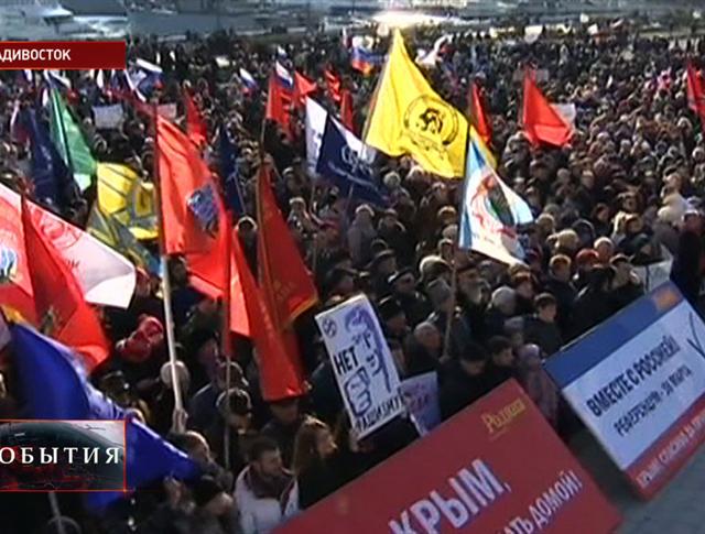 Митинги в поддержку Крыма во Владивостоке