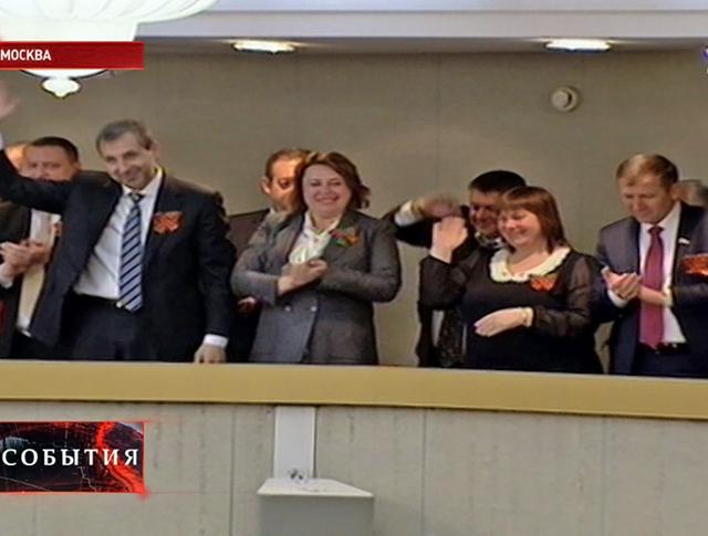 Крымские депутаты на заседании Госдумы РФ