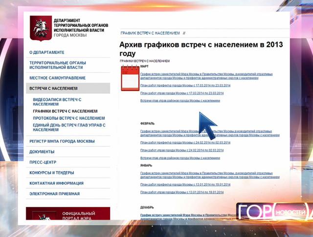 Инфографика о расписании встреч жителей округов Москвы с префектами