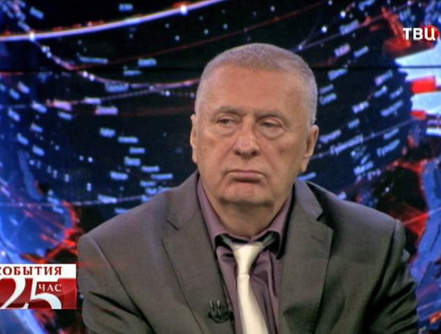 Владимир Жириновский, руководитель фракции ЛДПР в Госдуме РФ