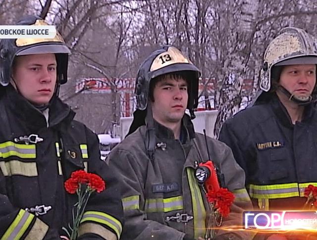 Коллеги пожарного Евгения Чернышёва возлагают цветы к памятнику