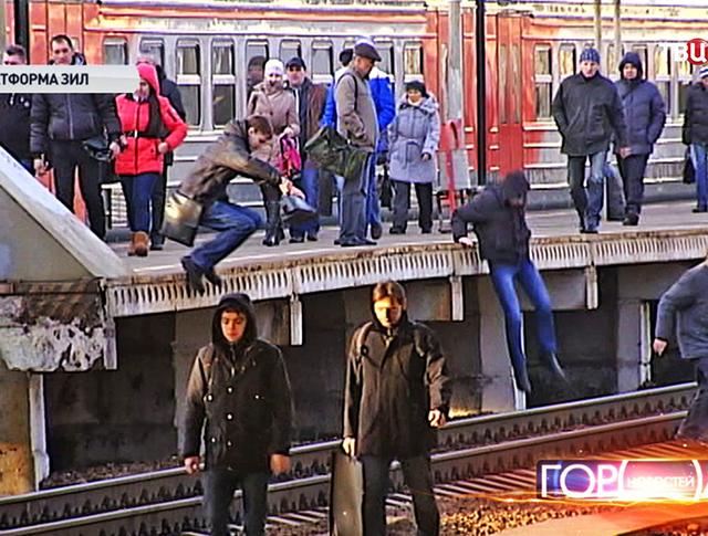 Безбилетники спрыгивают железнодорожные пути