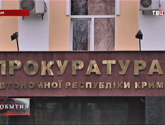 Прокуратура АР Крым
