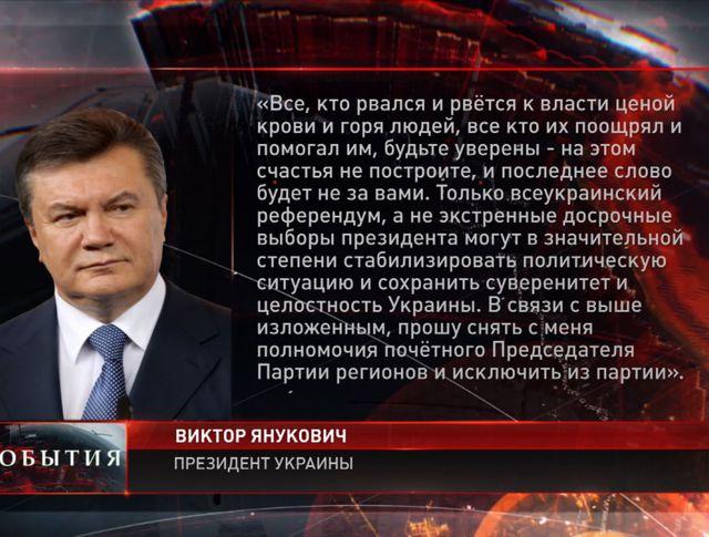Виктор Янукович, президент Украины