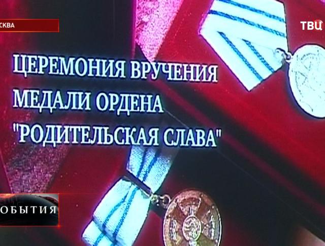 """Церемония вручения медали ордена """"Родительская слава"""""""