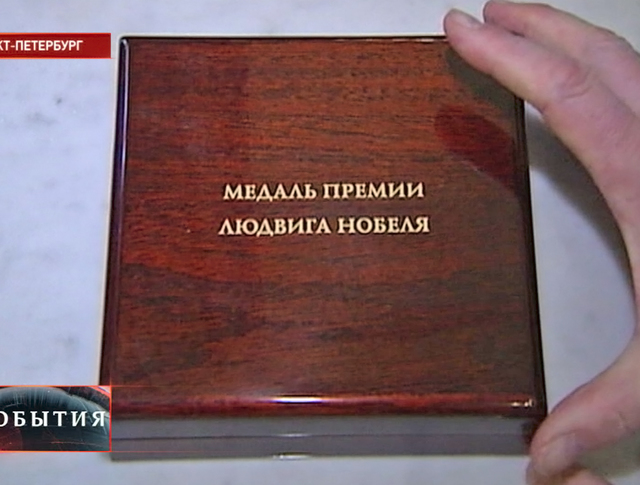 Медаль премии Людвига Нобеля
