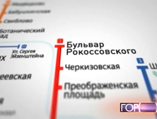 """Новая станция """"Бульвар Рокоссовского"""""""