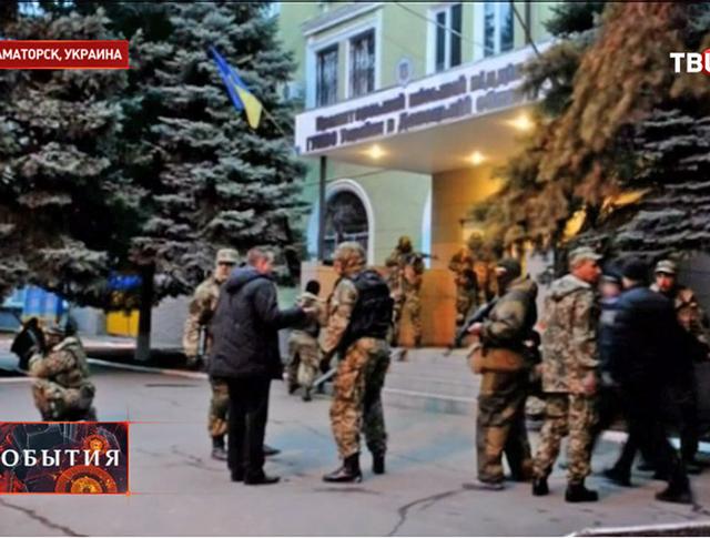 Представители самообороны Юго-Востока Украины около административного здания в Краматорске