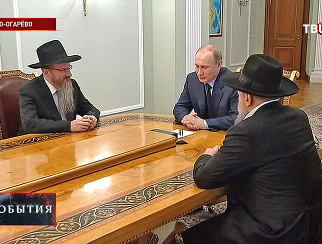 Владимир Путин встретился с руководителями еврейских организаций России - Берлом Лазаром и Александром Бородой