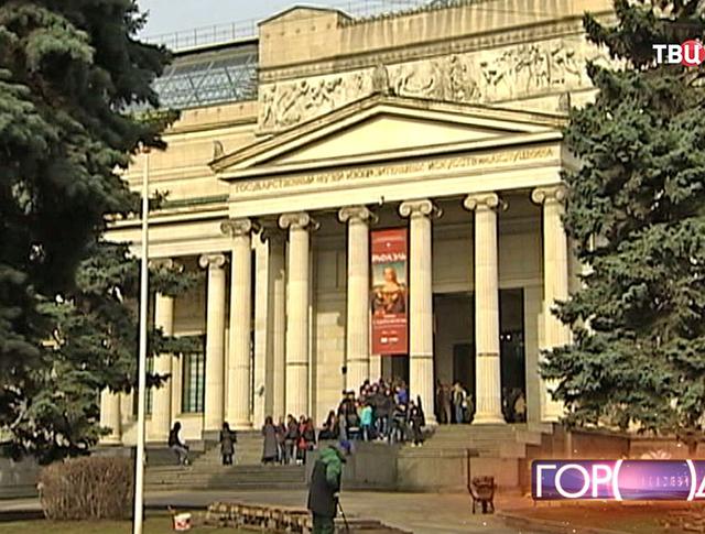 Государственный музей изобразительных искусств им. А.С.Пушкина