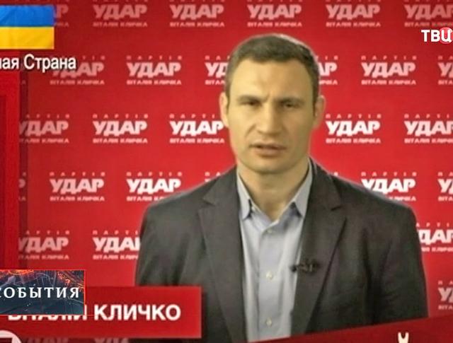 "Лидер партии ""УДАР"" Виталий Кличко"