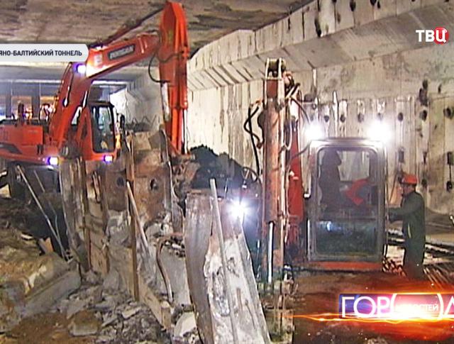 Cтроительство Алабяно-Балтийского тоннеля