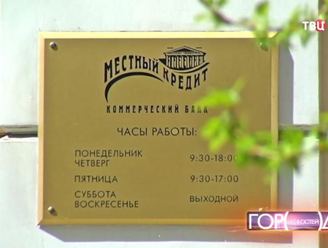 """Банк """"Местный кредит"""""""