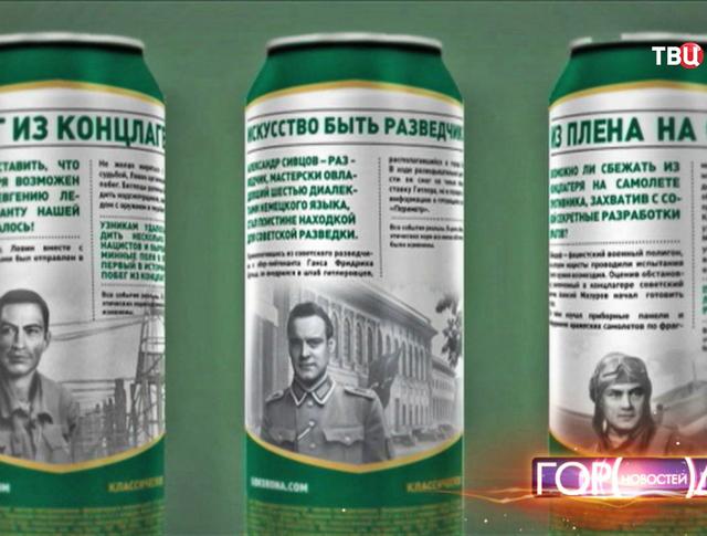 """Пиво """"Герои Великой войны"""""""
