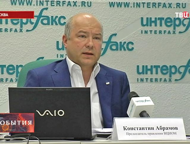 Первый заместитель генерального директора ВЦИОМ Константин Абрамов