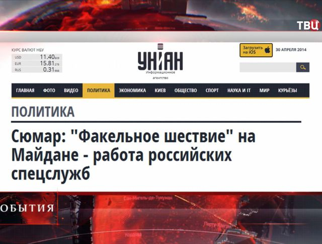 Сайт информационного агентства Украины