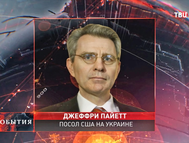Посол США на Украине Джеффри Пайетт
