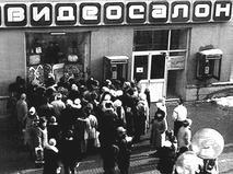 """Хроники московского быта. """"Секс, ложь, видео"""""""