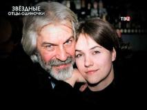 """Хроники московского быта. """"Звёздные отцы-одиночки"""""""