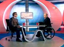 """""""Инвалиды по зрению: реальные возможности и реальные проблемы"""""""
