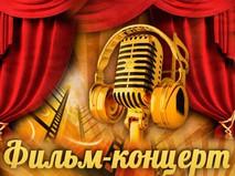 Фильм-концерт