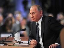 Владимир Путин провёл ежегодную пресс-конференцию