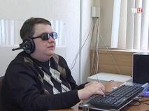 """""""Трудоустройство инвалидов по зрению: проблема остаётся"""""""