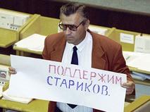 Депутат Вячеслав Марычев