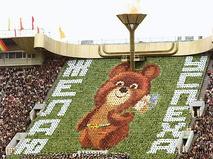 Торжественная церемония открытия XXII Олимпийских игр