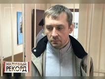 """""""Наличный рекорд"""""""