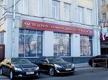 Федеральная миграционная служба. Москва, Чистые пруды