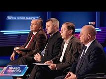 """""""Европа: Россия выбирает?"""""""