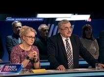 """""""Россия - Белоруссия: день единения?"""""""