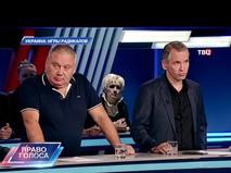 """""""Украина: игры радикалов"""""""