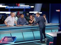 """""""Украина: жизнь под диктовку"""""""
