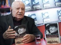 """Презентация книги Михаила Горбачёва """"Остаюсь оптимистом"""""""