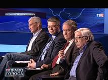 """ПГ """"Россия: когда кончится нефть"""""""