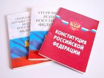 В России отмечают День Конституции Российской Федерации