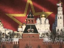 """""""Советская власть и Царство Божие. Альтернативный взгляд на историю"""