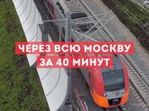 Московские диаметры